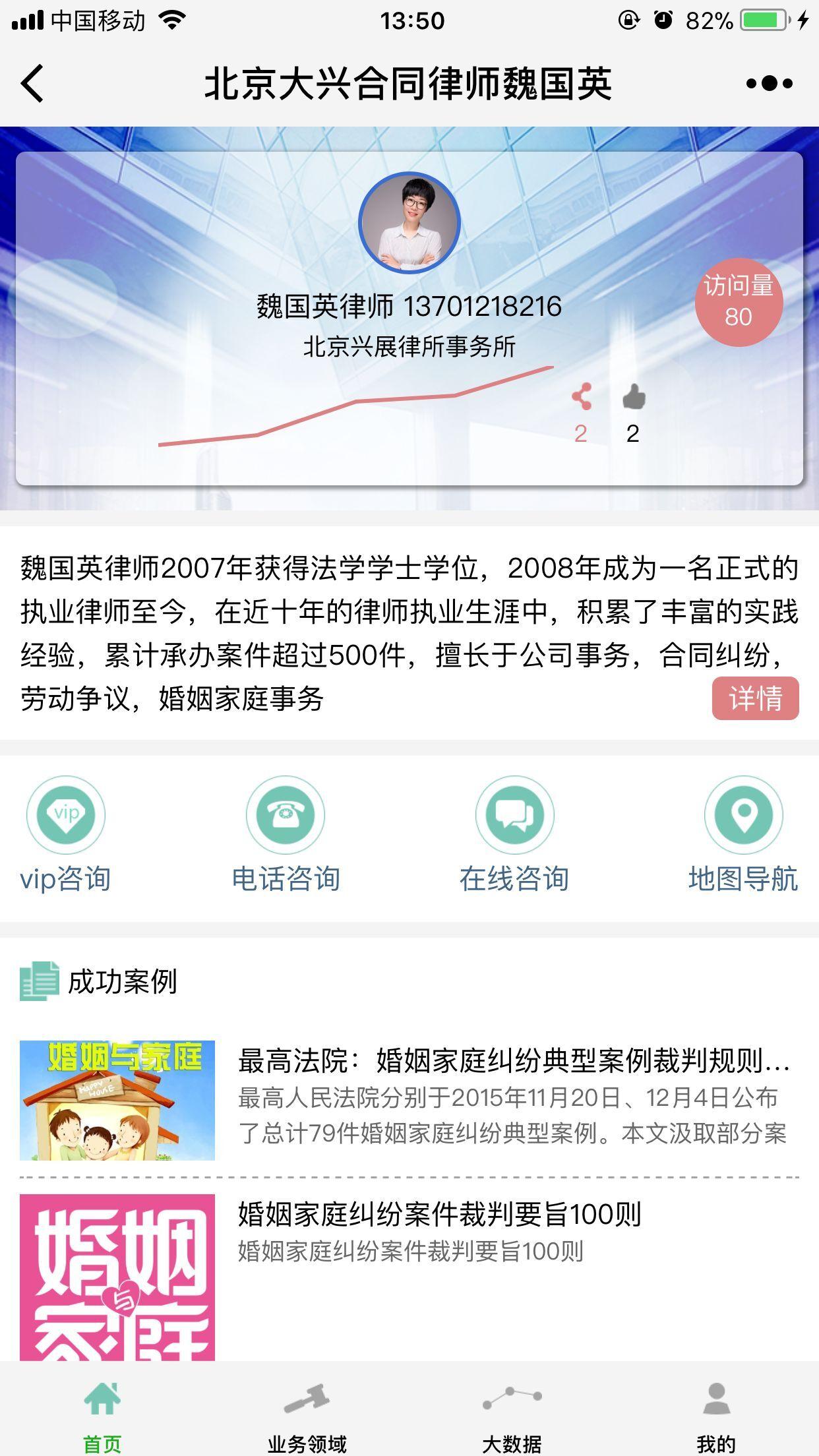 北京大兴合同律师魏国英小程序