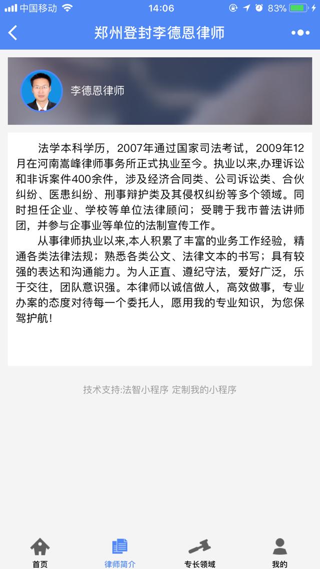 郑州登封李德恩律师小程序