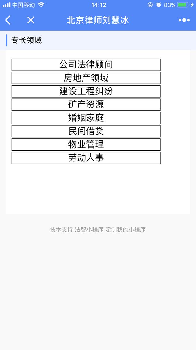 北京律师刘慧冰小程序