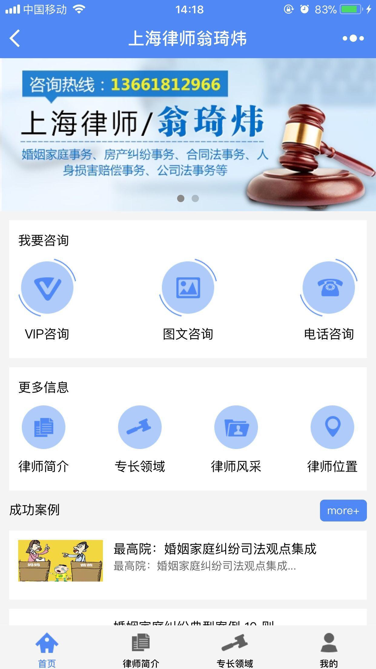 上海律师翁琦炜小程序