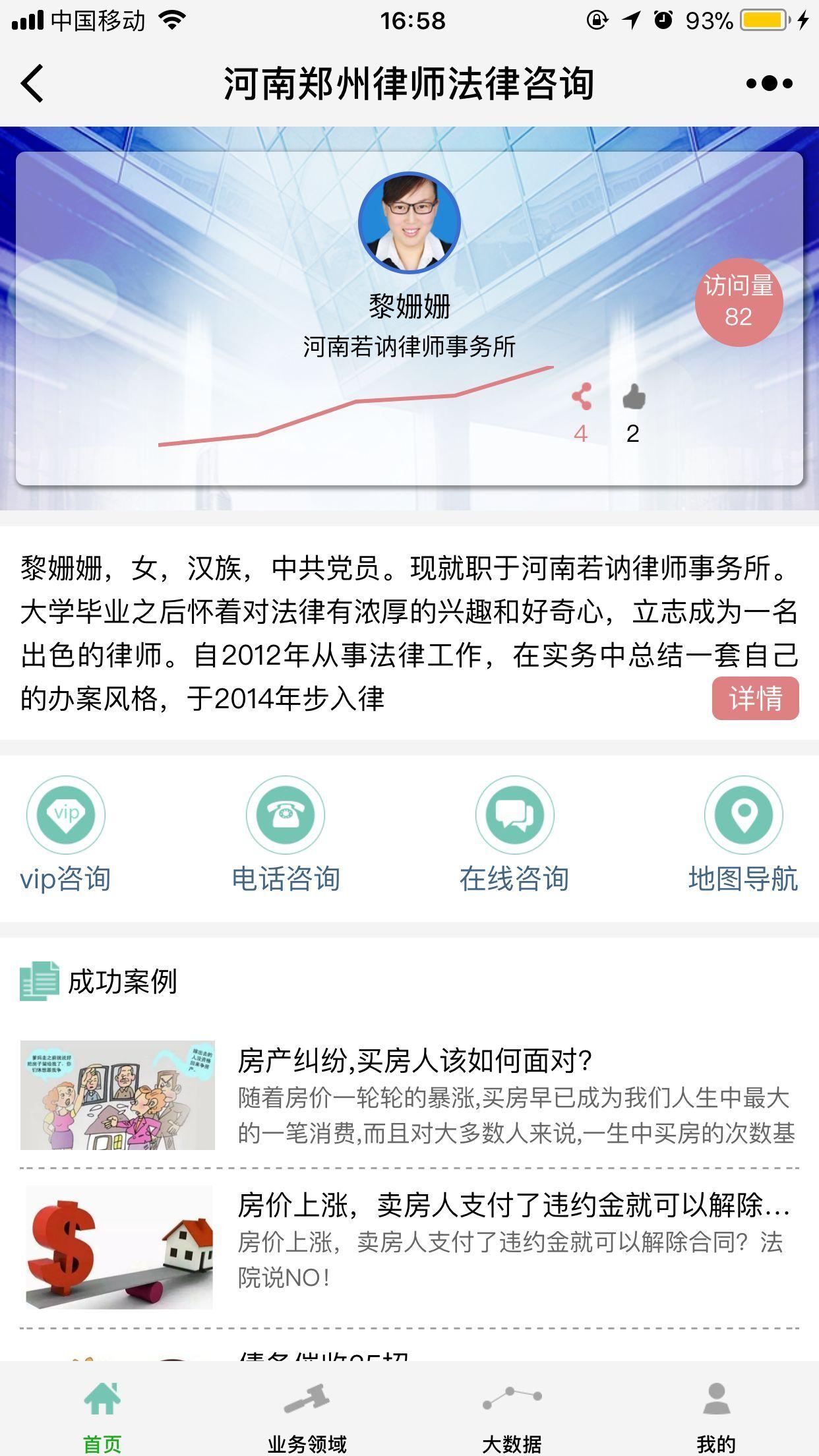 河南郑州律师法律咨询小程序