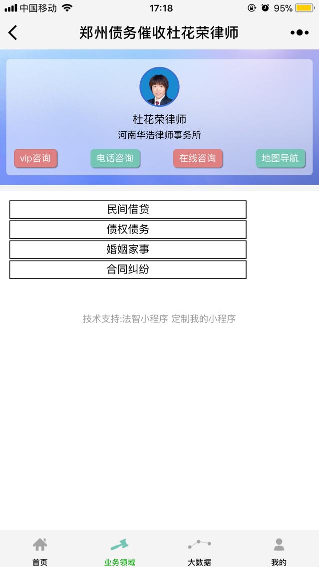 郑州债务催收杜花荣律师小程序