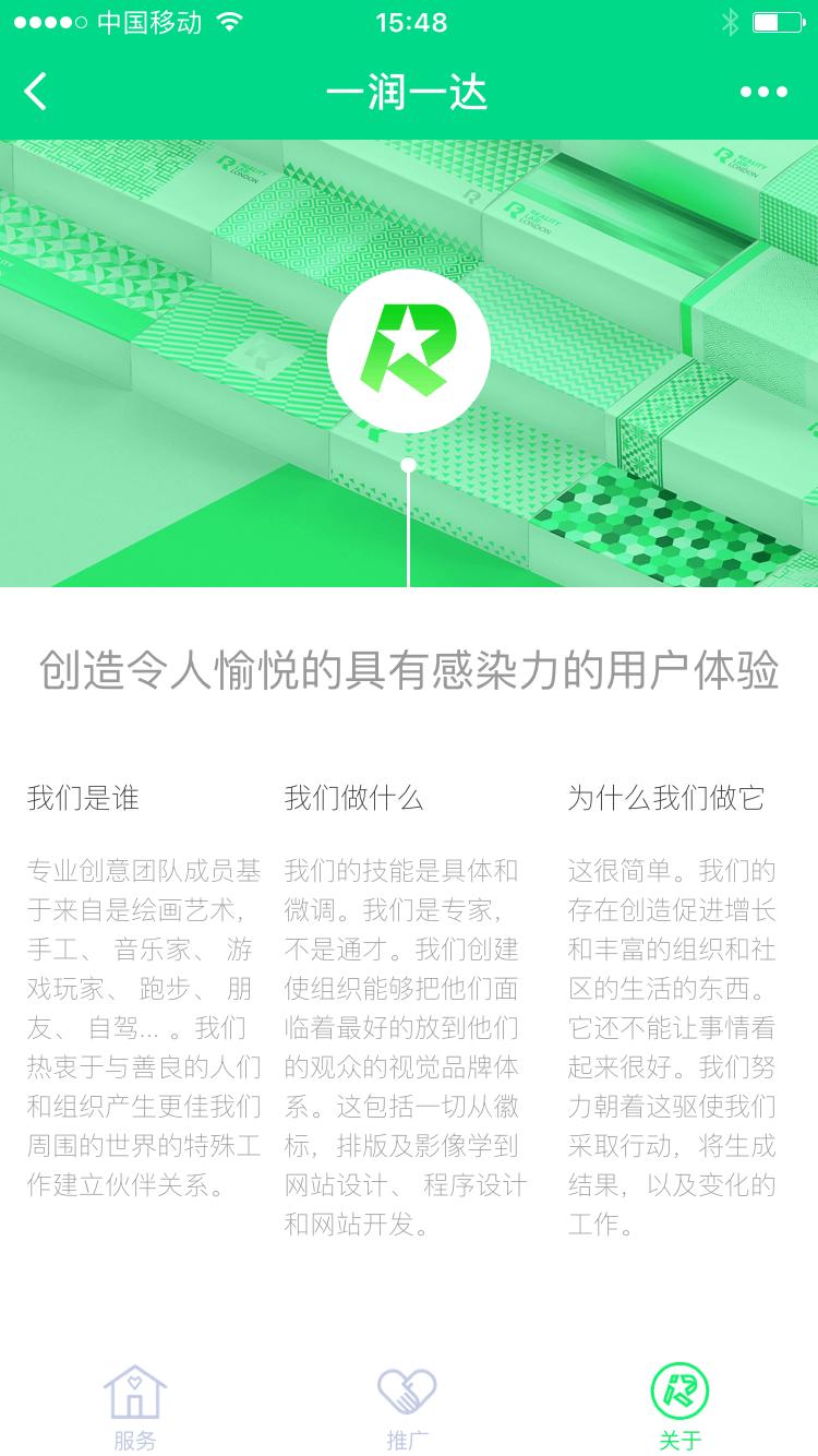 北京一润一达科技有限公司小程序