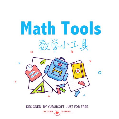 裕睿数学小工具小程序