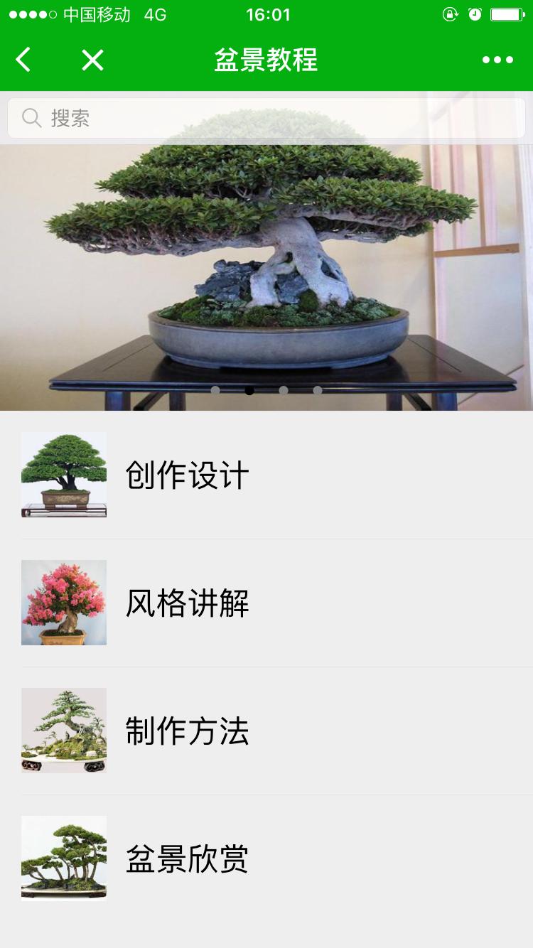 花卉盆景宝典小程序