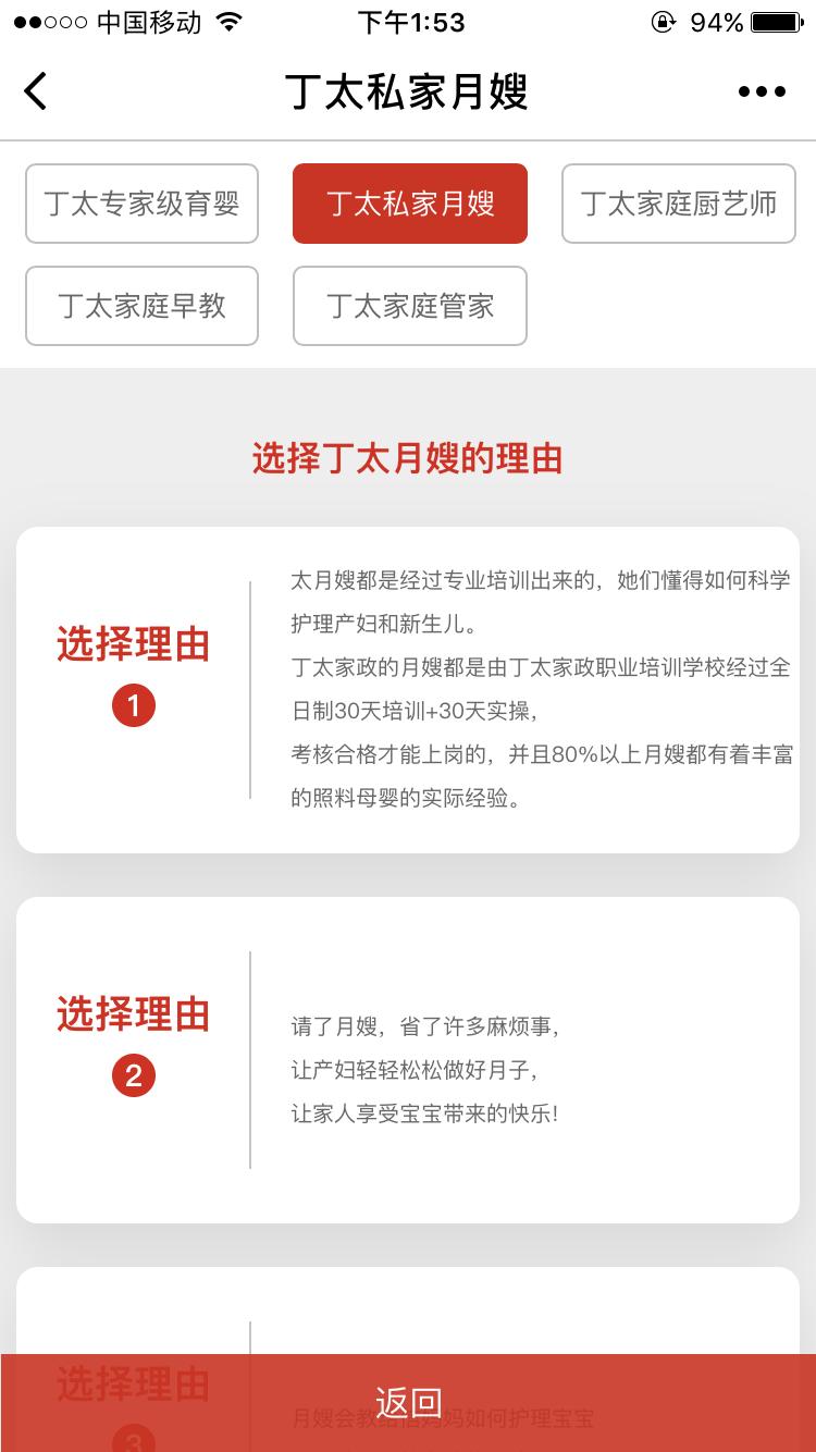 丁太国际家政小程序
