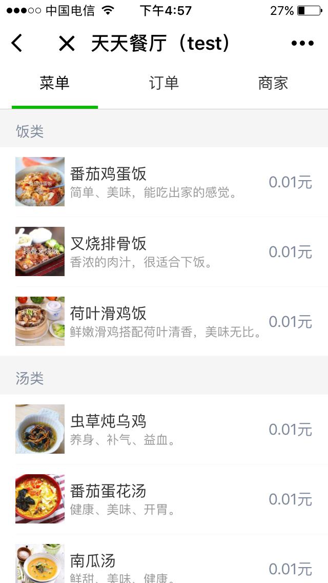 二维码菜单小程序