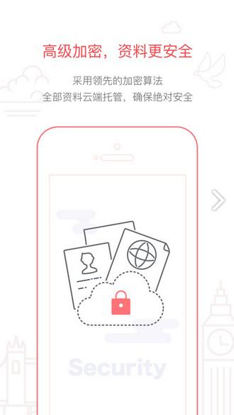 熊猫签证小程序