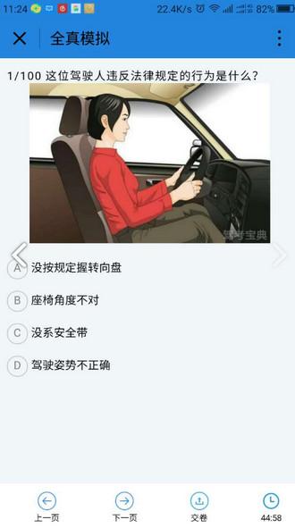 驾考帮手小程序