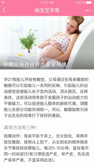 柚宝宝小程序