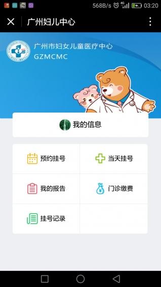 广州妇儿中心小程序