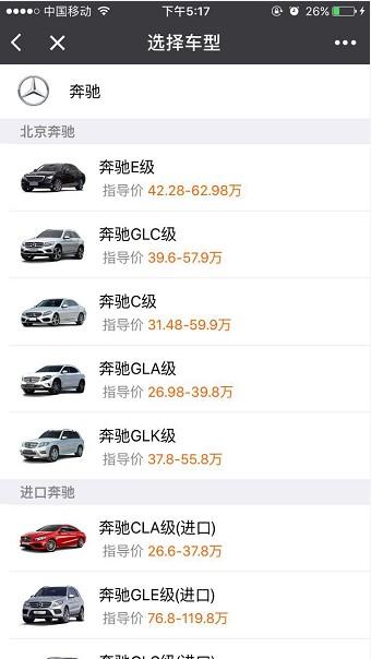 惠买车小程序