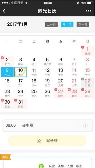 微光日历小程序