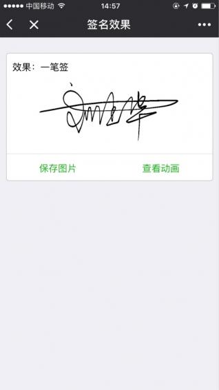 艺术签名助手小程序