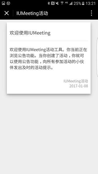 IUMeeting活动小程序
