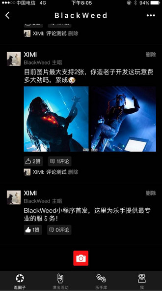 BlackWeed小程序