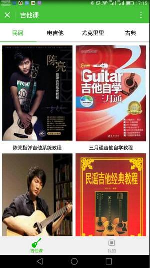吉他课小程序