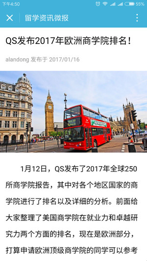 留学资讯微报小程序