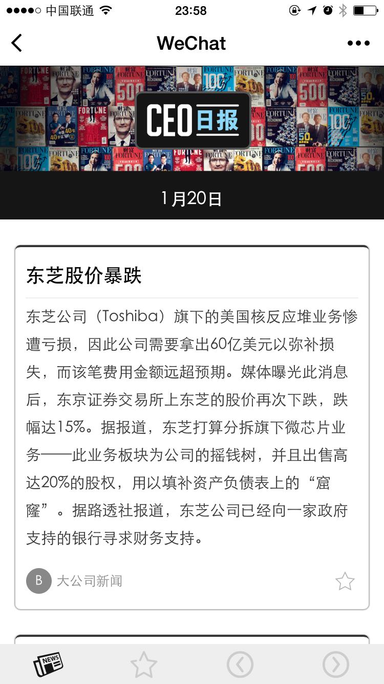 CEO日报小程序