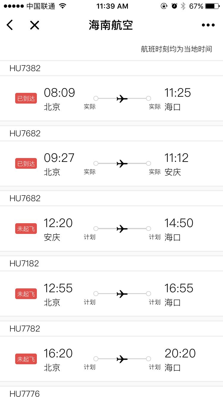 海南航空微应用小程序