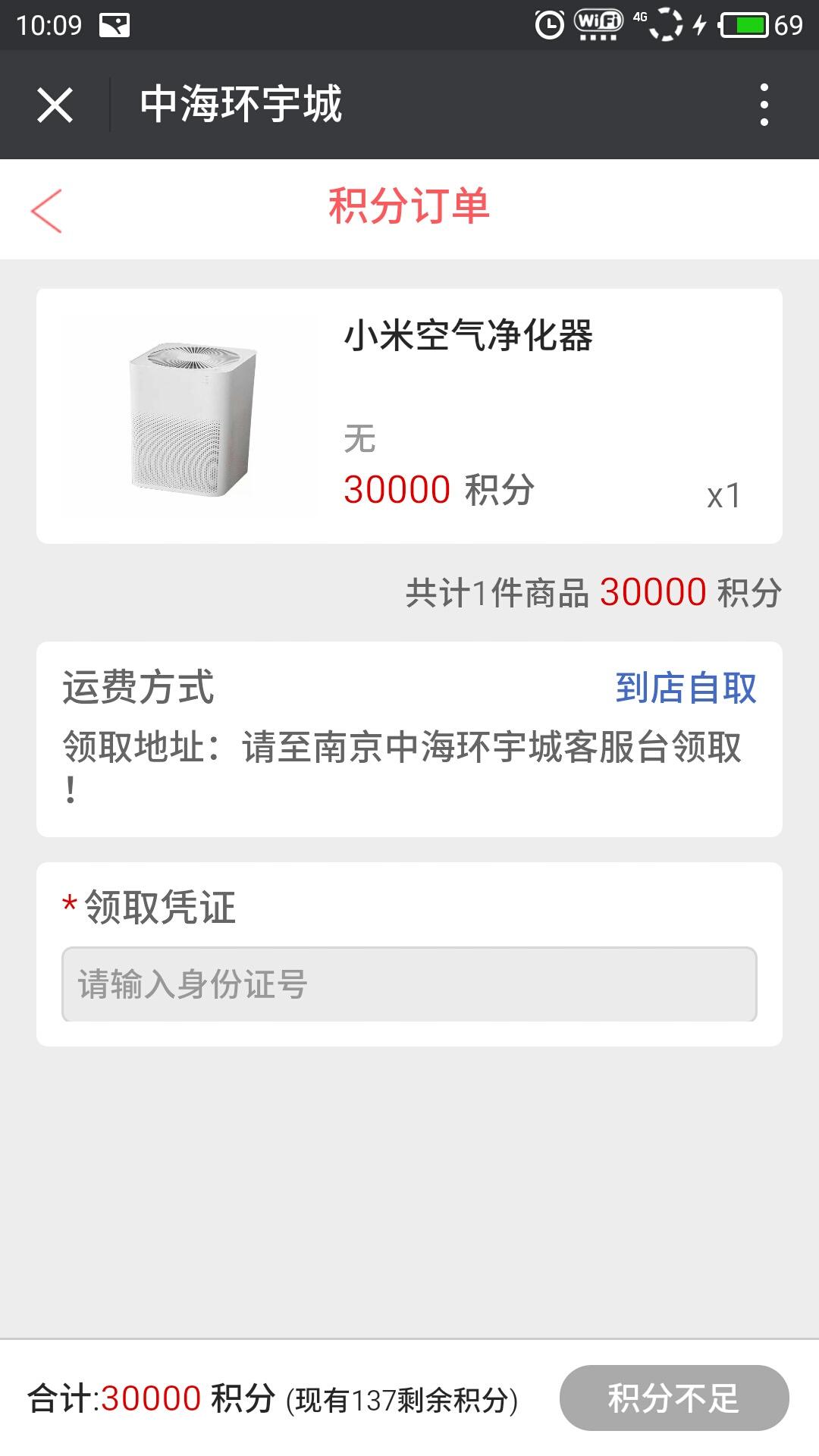 南京环宇城会员福利小程序
