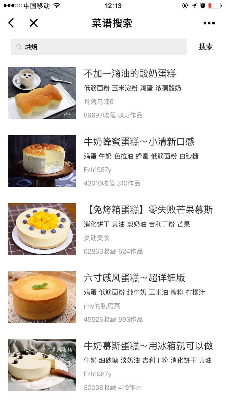 豆果美食菜谱精选厨房必备小程序