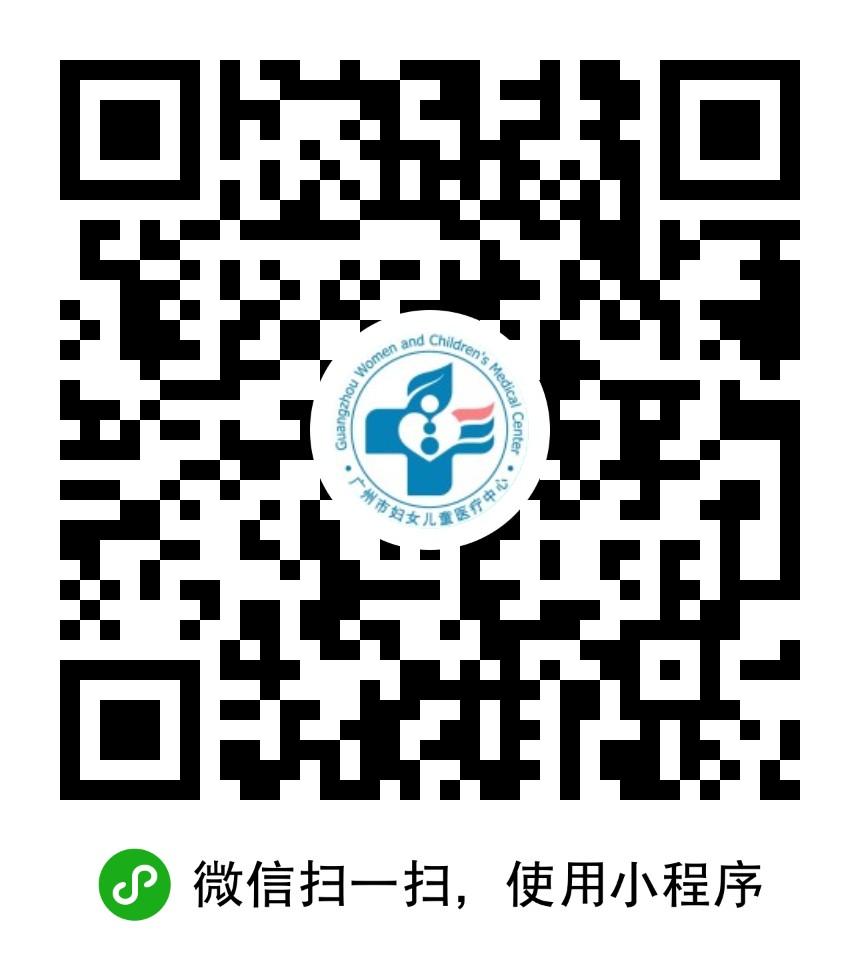 广州妇儿中心+二维码