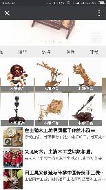 土猫网木工堂小程序