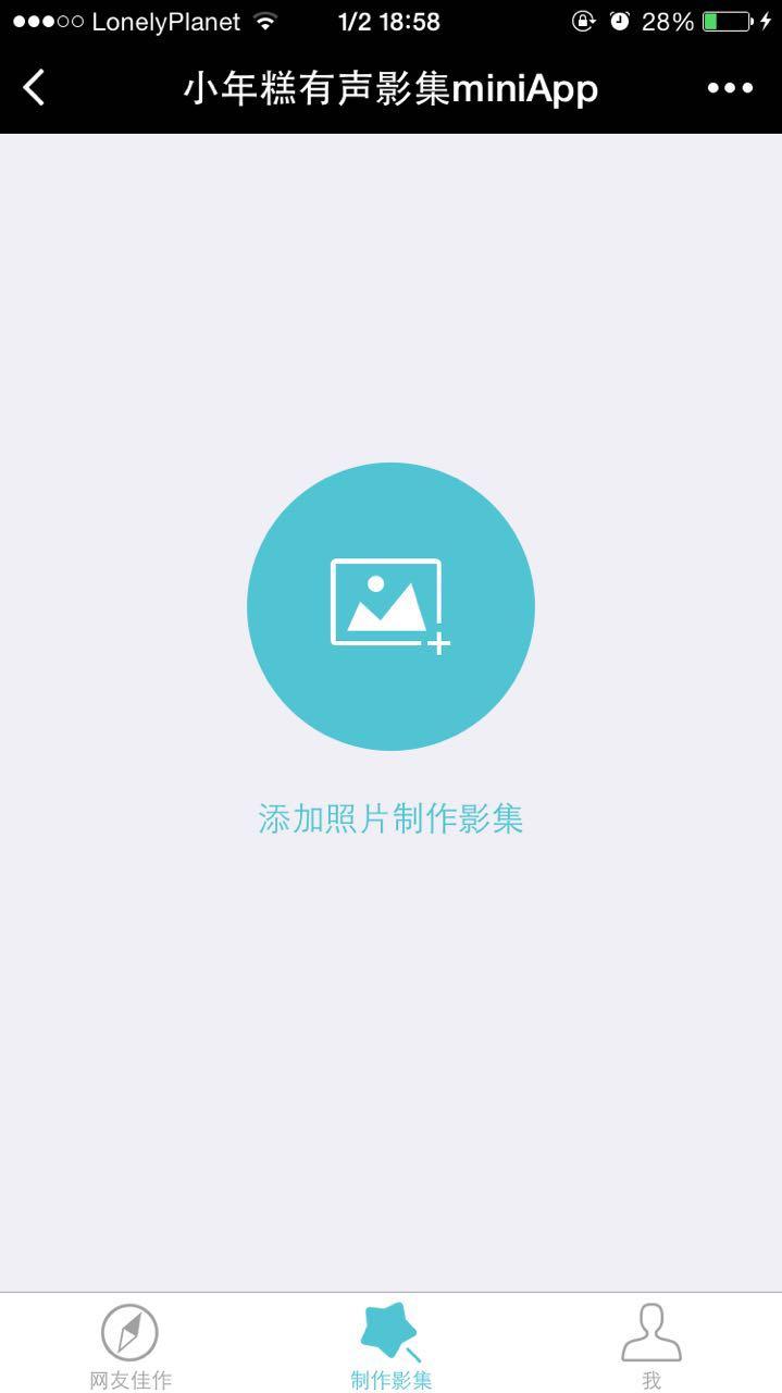 小年糕有声影集MiniApp小程序