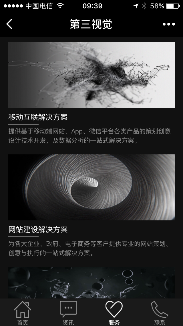第三视觉互动小程序