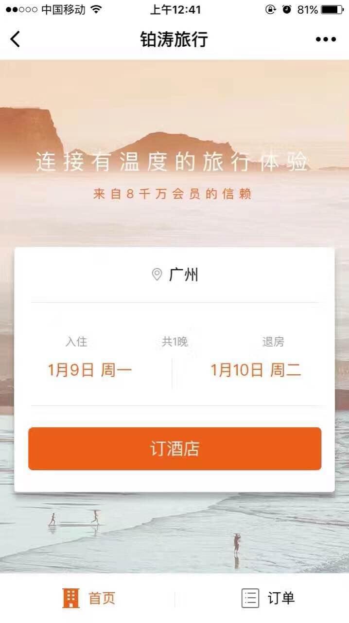 铂涛旅行官方小程序