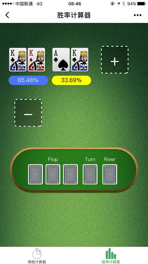 德州扑克工具小程序