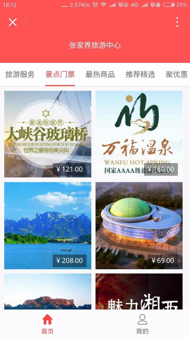 张家界旅游中心小程序