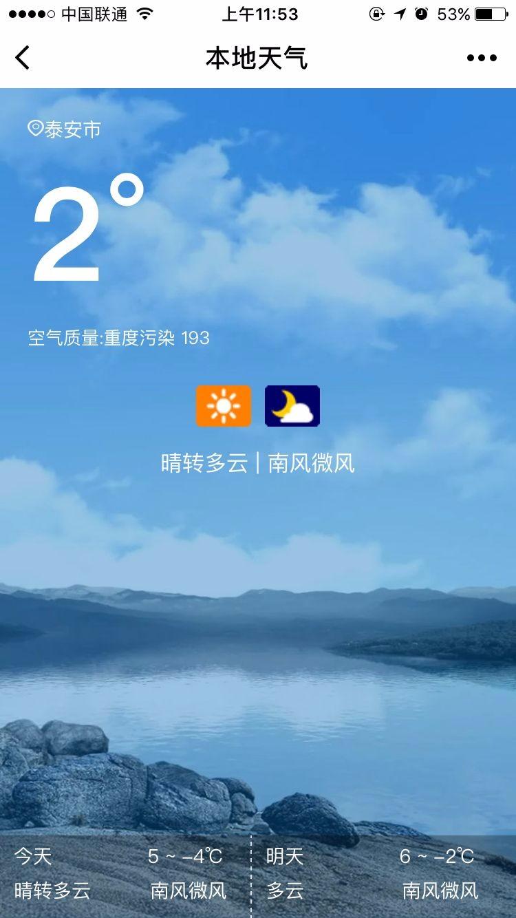 本地天气小程序