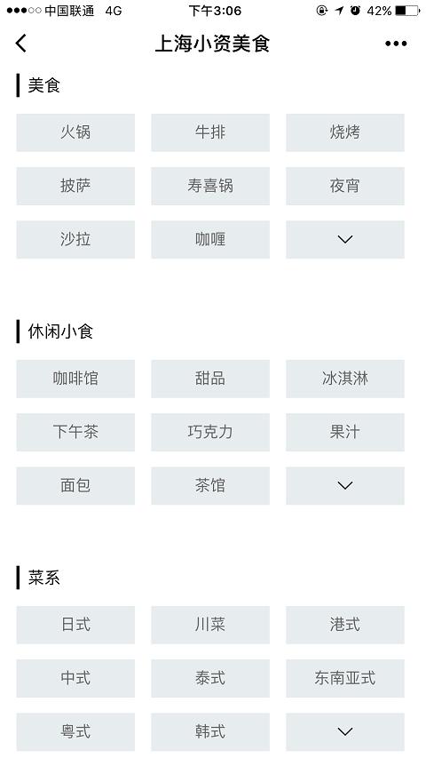 上海小资美食地图小程序