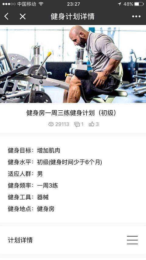 健身之家网小程序