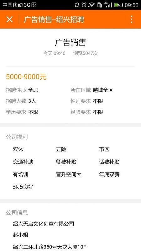 绍兴E网招聘小程序