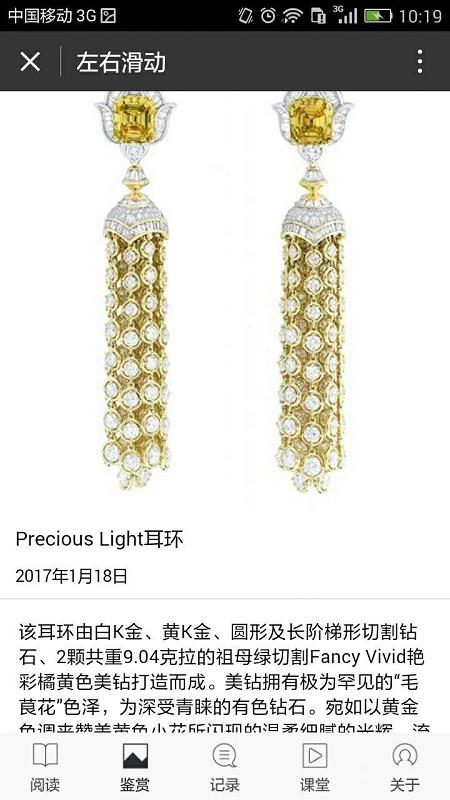 珠宝玉石圈小程序