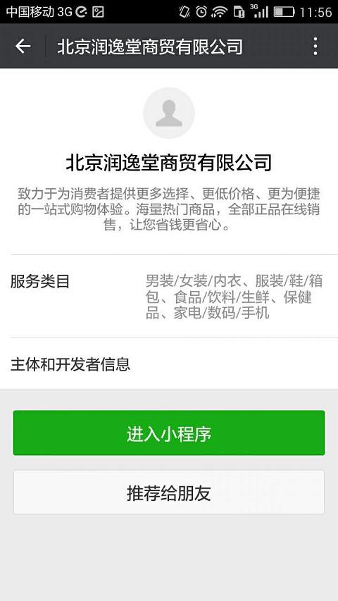 北京润逸堂商贸有限公司小程序