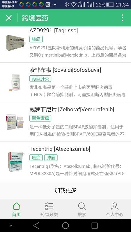 跨境医药小程序