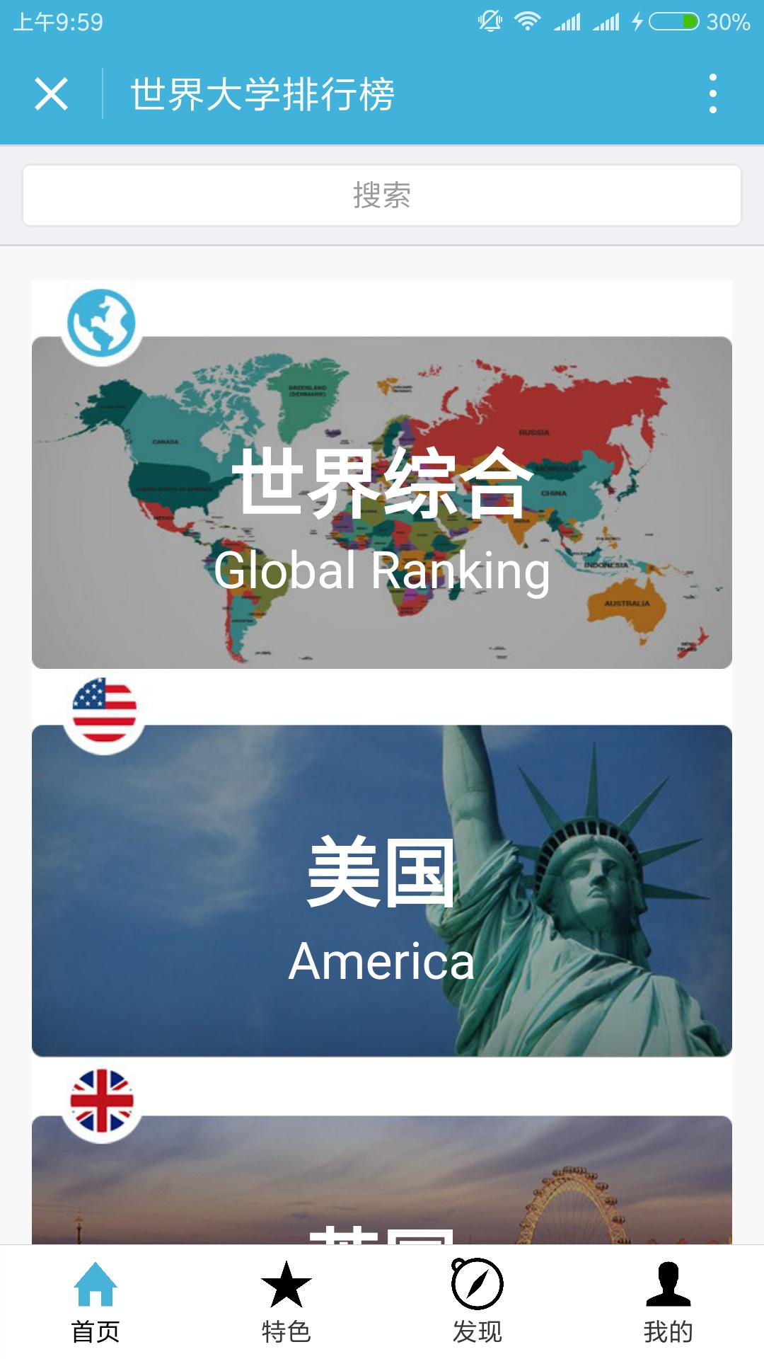 世界大学排行榜小程序