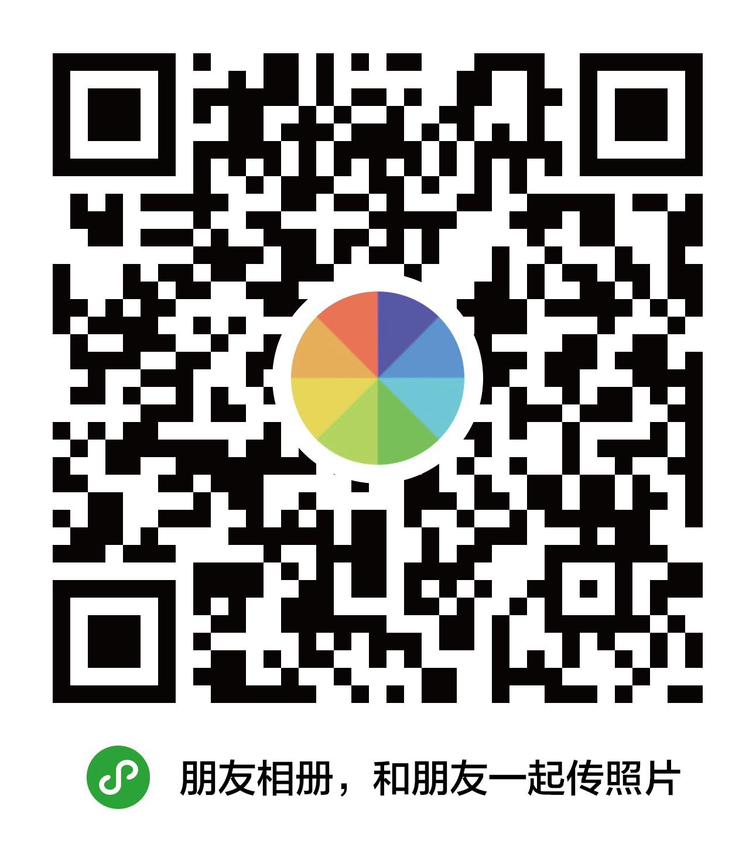 朋友相册 App二维码