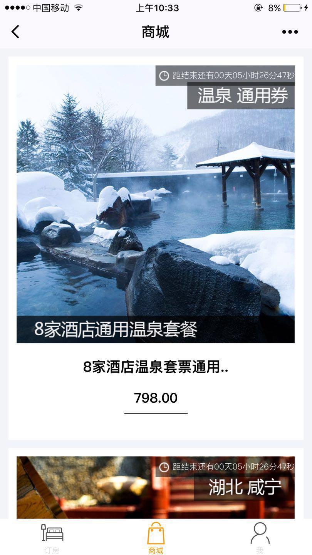 碧桂园凤凰国际酒店小程序