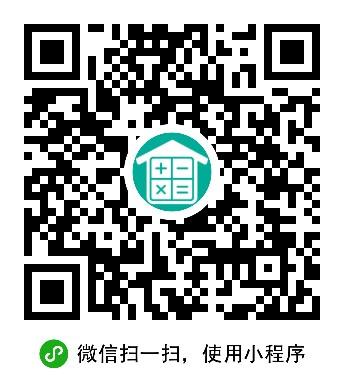 房贷计算器免费版二维码