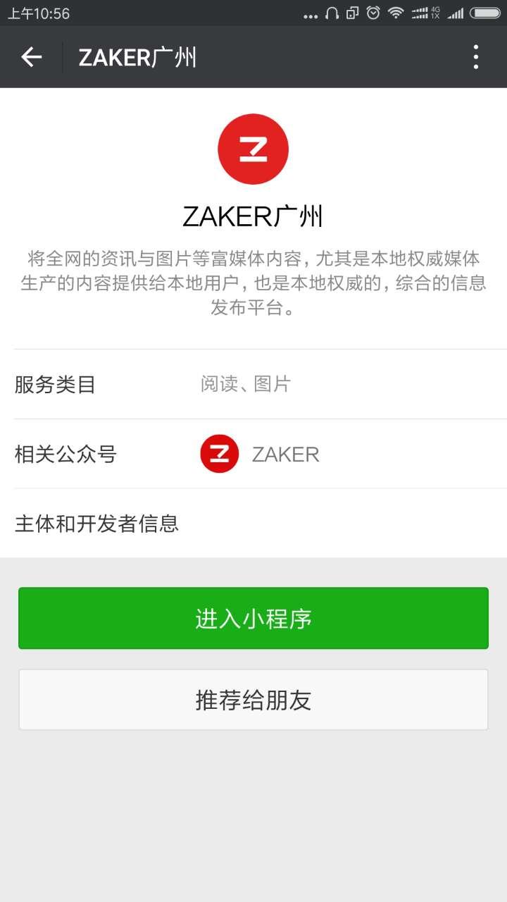ZAKER 广州小程序