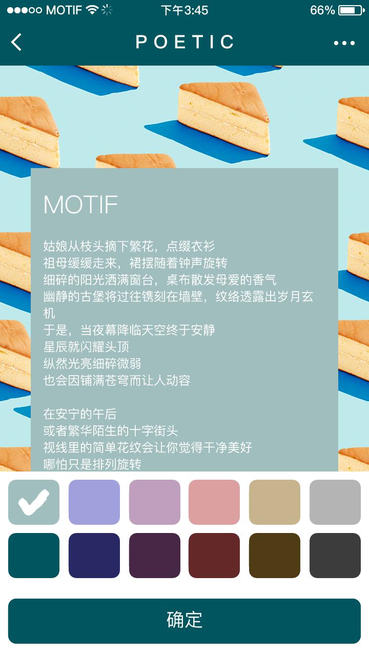 MOTIF米田图案壁纸小程序