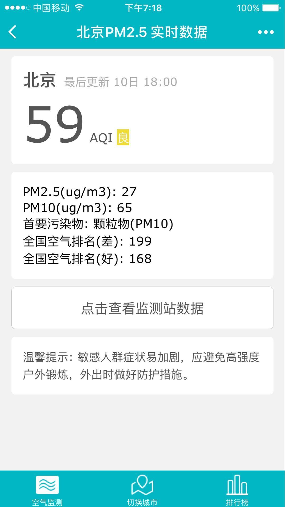 Pm2.5指数查询小程序