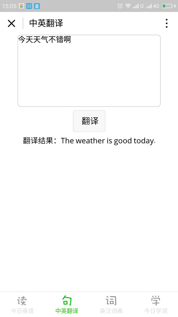 英语翻译查词小程序