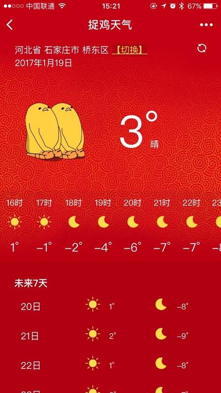 捉鸡天气小程序