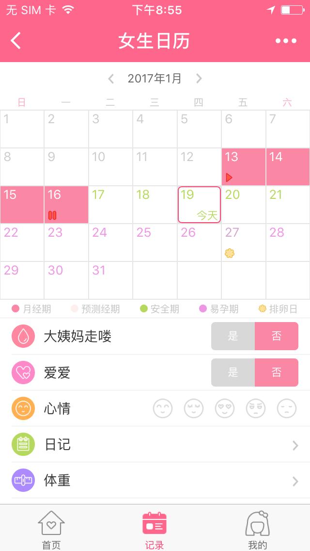 女生日历小程序